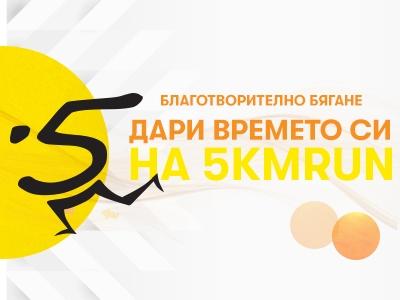 5kmrun.bg