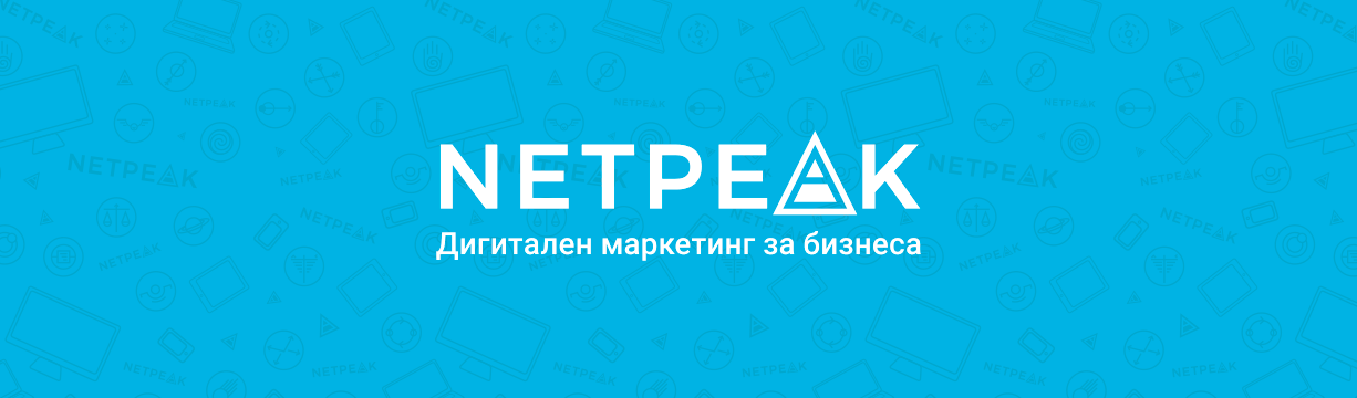 Netpeak България